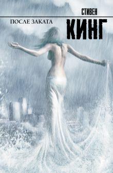 Кинг С. - После заката обложка книги