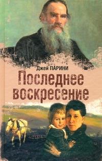 Парини Джей - Последнее воскресение обложка книги