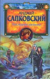 Сапковский А. - Последнее желание обложка книги