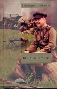 Последнее лето Симонов К. М.