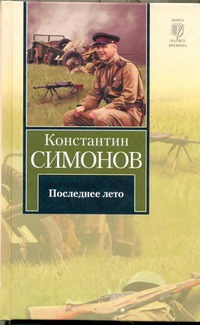 Симонов К. М. - Последнее лето обложка книги