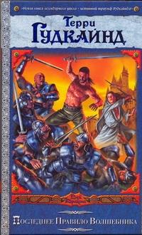 Гудкайнд Т. - Последнее Правило Волшебника, или Исповедница обложка книги