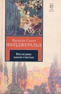 Фицджеральд Ф. С. - Последние капли счастья обложка книги