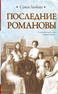 Последние Романовы Любош С.