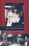 Любош С. - Последние Романовы обложка книги