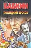 Бабкин Б.Н. - Последний бросок' обложка книги