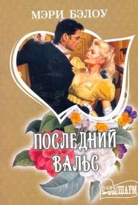 Бэлоу М. - Последний вальс обложка книги