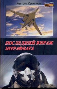 Кротков А.П. - Последний вираж штрафбата обложка книги