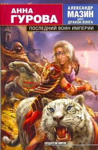 Последний воин Империи Гурова А.