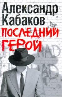 Кабаков А.А. - Последний герой обложка книги