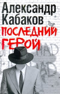 Последний герой Кабаков А.А.
