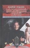 Лебедев А. - Последний герой обложка книги