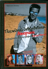 Бланш Кристина - Последний девственник Америки обложка книги