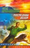 Лукьяненко С. В. - Последний дозор обложка книги