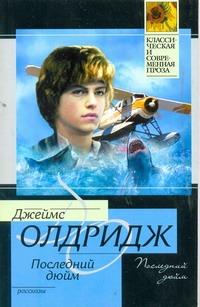Олдридж Д. - Последний дюйм обложка книги