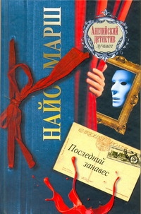 Марш Найо - Последний занавес обложка книги