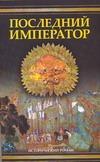 Су Тун - Последний император обложка книги
