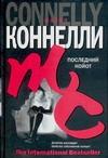 Коннелли М. - Последний койот обложка книги