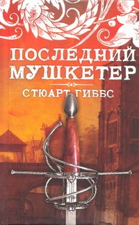 Гиббс Стюарт - Последний мушкетер обложка книги