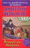 Черкасов Д. - Последний поход Демьяна, или Вперед на Америку обложка книги
