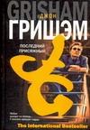 Гришэм Д. - Последний присяжный обложка книги
