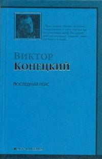 Последний рейс Конецкий В.В.