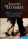 Последний романтик Чапмен Д.