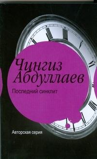 Абдуллаев Ч.А. - Последний синклит обложка книги