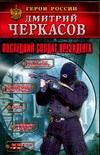Черкасов Д. - Последний солдат президента обложка книги