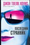 Твелв Хоукс Д. - Последний странник обложка книги