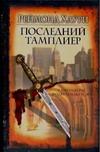 Хаури Р. - Последний тамплиер обложка книги