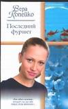 Копейко В.В. - Последний фуршет обложка книги