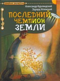 Курляндский А.Е. - Последний чемпион Земли обложка книги