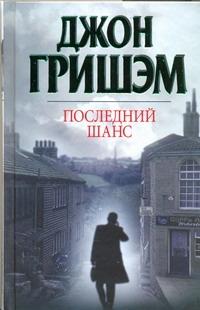 Гришэм Д. - Последний шанс обложка книги