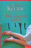Кизис Д. - Последний штрих обложка книги