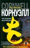Корнуэлл П. - Последняя инстанция обложка книги