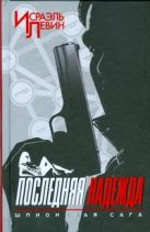 Левин Исраэль - Последняя надежда. Шпионская сага. Кн. 1' обложка книги