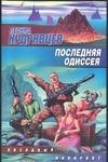 Кудрявцев Л.В. - Последняя одиссея обложка книги