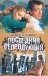 Герасимов Дмитрий - Последняя репродукция обложка книги