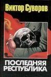 Суворов В. - Последняя республика обложка книги