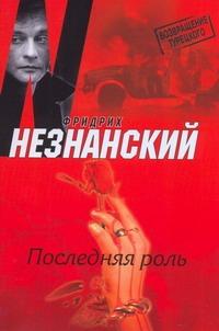 Незнанский Ф.Е. - Последняя роль обложка книги