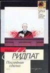 Ридпат М. - Последняя сделка обложка книги