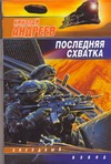 Андреев Н. Ю. - Последняя схватка обложка книги