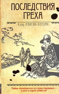 Лэнгли-Хоторн Клэр - Последствия греха обложка книги