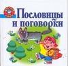 Пословицы и поговорки Янаев В.Х.