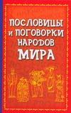 Пословицы и поговорки народов мира Филипченко М.П.