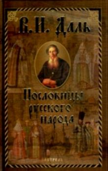 Даль В.И. - Пословицы русского народа обложка книги
