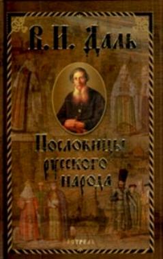 Пословицы русского народа Даль В.И.
