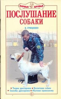 Гриценко В.В. - Послушание собаки обложка книги