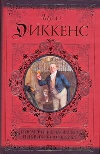 Диккенс Ч. - Посмертные записки Пиквикского клуба обложка книги